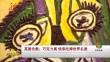 英国伦敦:巧克力展 快来吃掉世界名画