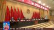 省政协十二届四次常委会议决定省政协十二届二次会议1月13日召开
