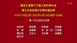 省十三届人大三次会议执行主席分组名单