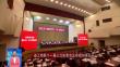 省工商联十一届三次执委会议在哈尔滨召开