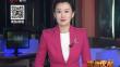 牡丹江市纪委监委通报4起群众身边的腐败和作风问题