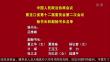 中国人民政治协商会议黑龙江省第十二届委员会第二次会议秘书长和副秘书长名单