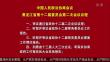 中国人民政治协商会议黑龙江省第十二届委员会第二次会议议程