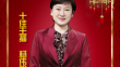 【网络拜年】主持人杨伟玲给您拜年