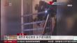 江苏 消防员电话安抚 女子成功脱险