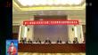 黑龙江省代表团举行第五次全体会议 审议最高人民法院工作报告和最高人民检察院工作报告 审议外商投资法草案修改稿
