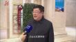 黑龙江省全国政协委员返回哈尔滨