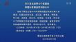 关于克东县等10个贫困县拟退出贫困县序列的公示