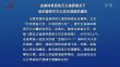 省森林草原防灭火指挥部关于组织森林扑灭火实兵演练的通告