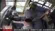 """大庆 公交车停靠引纠纷 女乘客""""飞脚""""踹司机"""