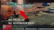 哈尔滨 货车的错 还是栏杆的祸?