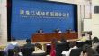 黑龙江省第三次国土调查全面开展