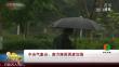 中央气象台:南方降雨再度加强