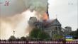 初步调查:起火点可能位于塔尖下方