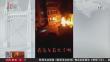 【在线警事】牡丹江 奥迪Q5半夜起火 起火原因究竟为啥?