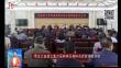 黑龙江省建立重点国有林区森林资源管理新体制