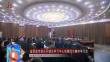 省委宣传部召开理论学习中心组第四次集体学习会