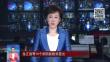 龙江县等10个贫困县脱贫退出