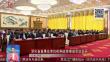 深化省直事业单位机构改革推进会议召开