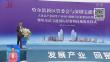 深哈合作 共建经贸科技城