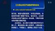 王文濤主持召開省政府常務會議
