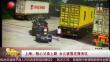 上海:粗心父亲上路 女儿被落在服务区