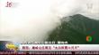 """陕西:秦岭山区难见""""太白积雪六月天"""""""