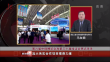第六届中俄博览会和第三十届哈洽会亮点多多