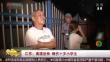 江苏:高楼坠物 砸伤十岁小学生