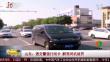 山东:遇交警强行闯卡 醉驾司机被罚
