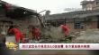 四川宜宾长宁县发生6.0级地震 各方紧急展开救援