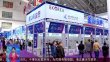 中俄博覽會的國際范兒