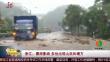 浙江:暴雨影响 多处出现山洪和塌方