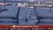 俄罗斯圣彼得堡举行海上阅兵式