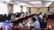 省人大常委会召开上半年全省经济形势分析会