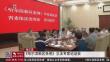 《哈尔滨新区条例》立法专家论证会