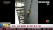 贵州:安全绳断裂 施工男子悬吊17楼