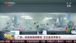 广西:母亲病逝捐器官 五名患者获新生