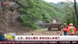 北京:局地大暴雨 降雨导致山体塌方