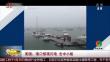 美国:港口惊现闪电 击中小船