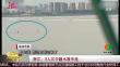 浙江:3人江中趟水被冲走