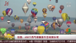 法国:456个热气球集体升空场面壮观