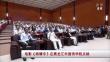 电影《杨靖宇》在黑龙江外国语学院点映