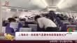 上海航空一航班氧气面罩突然脱落备降长沙