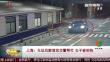 上海:无证且醉驾找交警帮忙 女子被刑拘