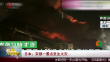 日本:京都一景点发生火灾