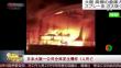 日本大阪一公司仓库发生爆炸 1人死亡