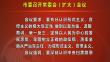 七台河:市委召开常委会(扩大)会议