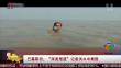 """巴基斯坦:""""深度报道""""记者洪水中播报"""