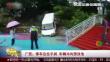 广西:停车忘拉手刹 车辆冲向游泳池
